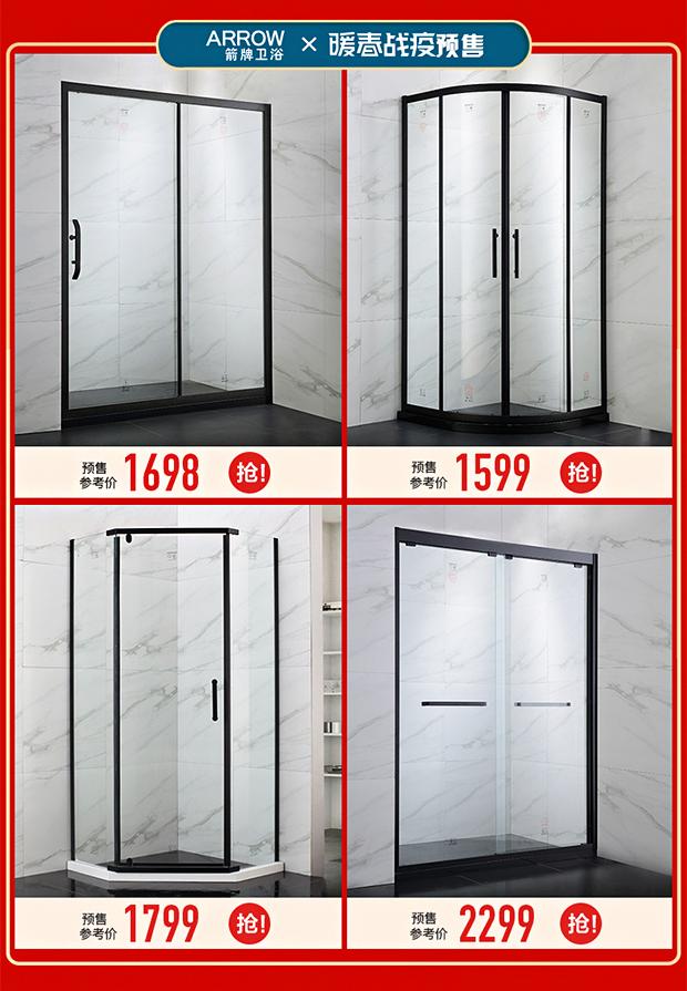 箭牌黑色淋浴房干湿分离浴室整体玻璃隔断弧扇形沐浴卫生间洗澡间商品详情图