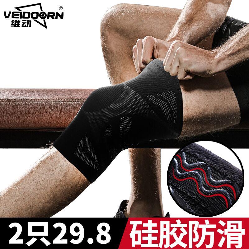维动运动护膝盖男女式健身深蹲保暖篮球跑步户外护具半月板损伤