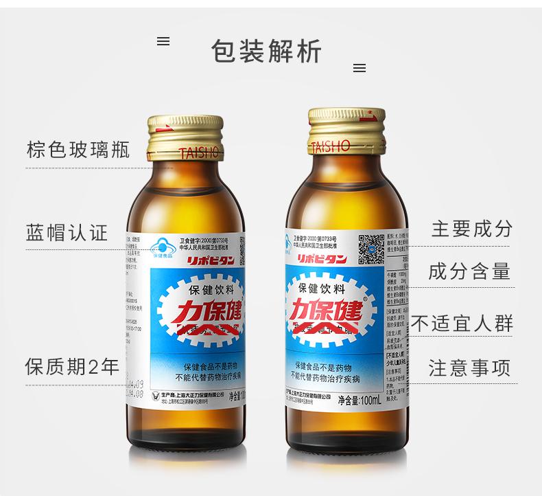 日本便利店在售 力保健 牛磺酸功能饮料 100ml*10瓶 图8