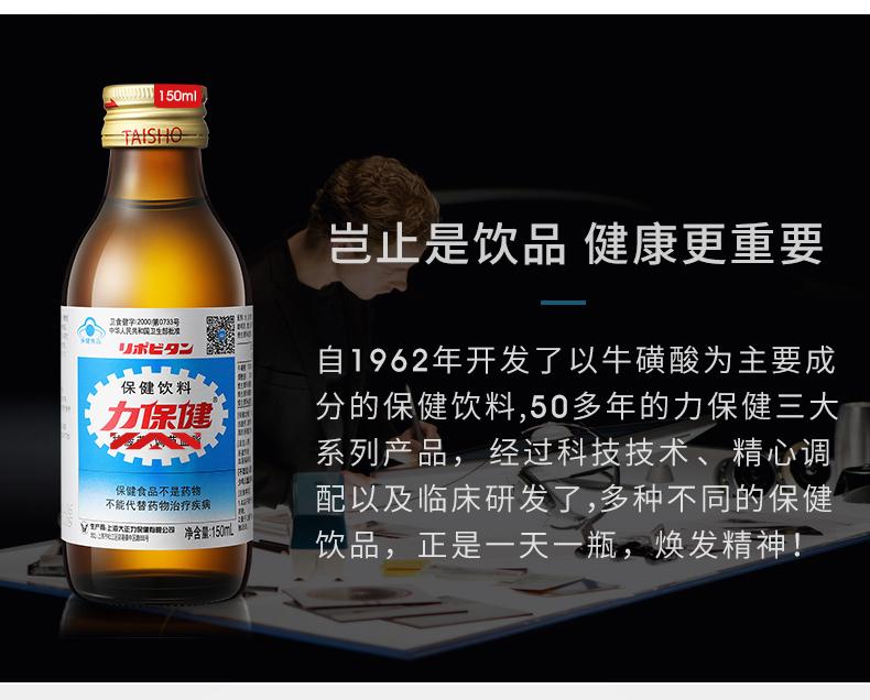 日本便利店在售 力保健 牛磺酸功能饮料 100ml*10瓶 图7