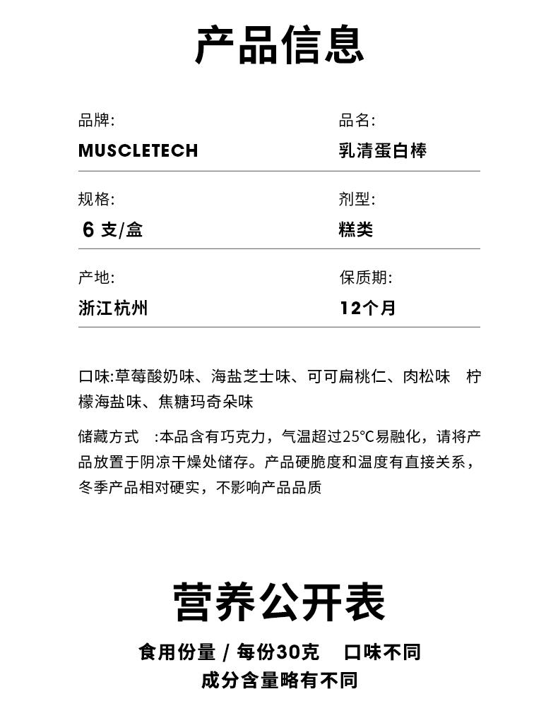 Muscletech 肌肉科技 乳清蛋白棒 30g*6支  代餐饱腹增健肌 图5