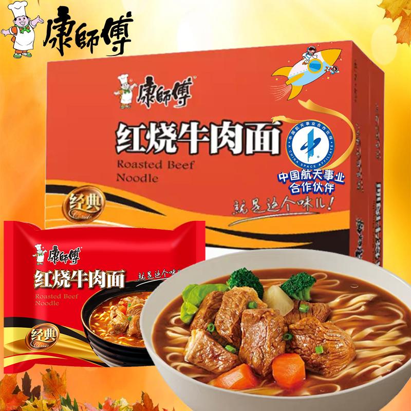 【24包装】康师傅红烧牛肉方便面
