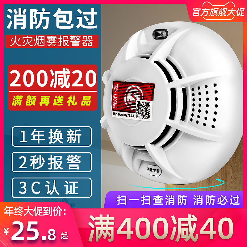 Smoke alarm fire 3C certification independent fire detection home wired wireless commercial smoke sensor
