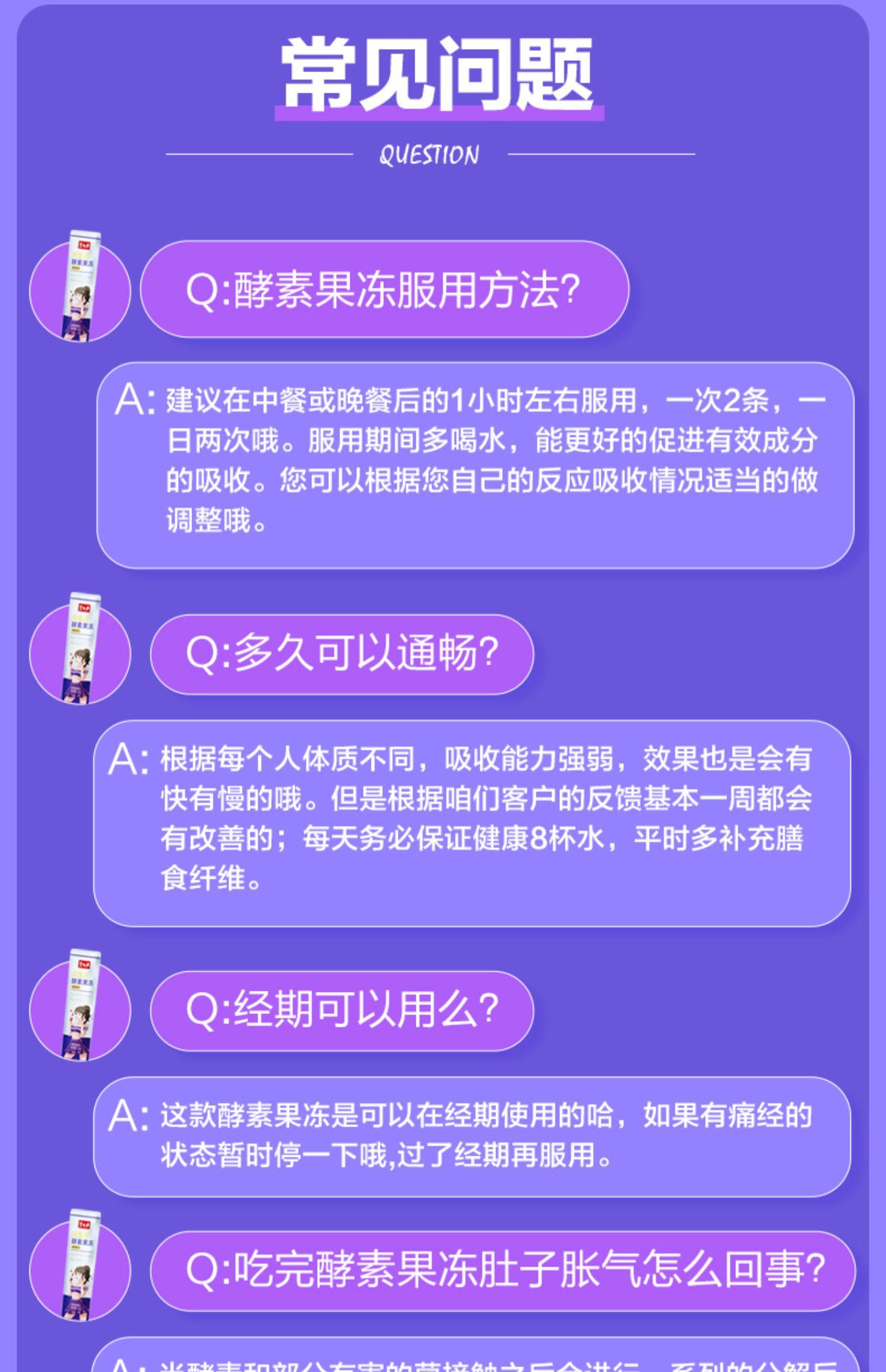 【拍4件】碧生源益生元酵素果冻