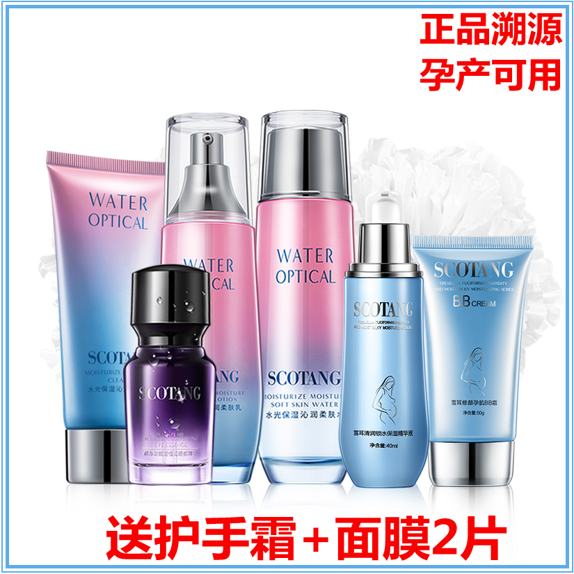 Sencaotang Maternity cosmetics Natural pure hydration moisturizing lactation Pregnant maternity skin care products set