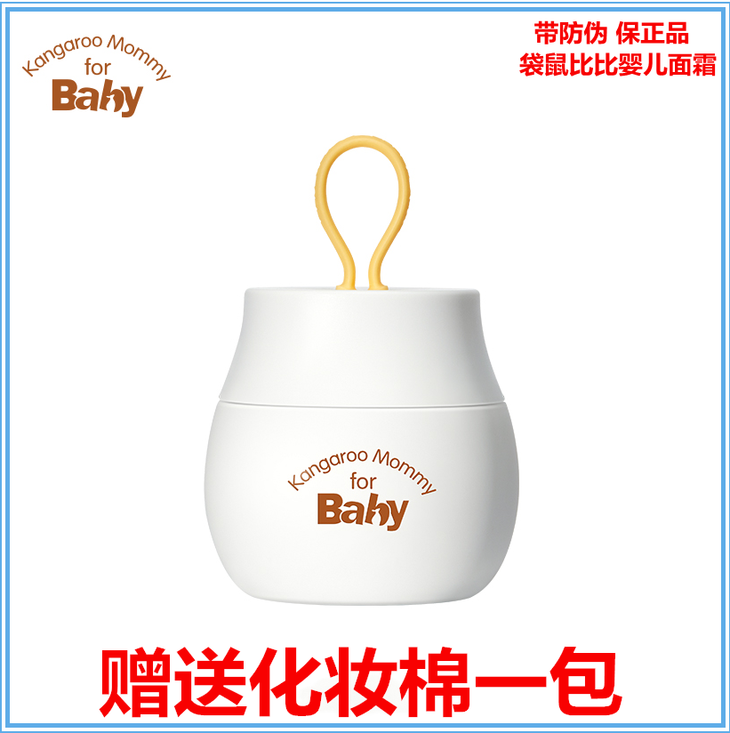 Kangaroo Bibi Baby cream Moisturizing moisturizer Childrens skin care Four seasons hydration baby flagship store