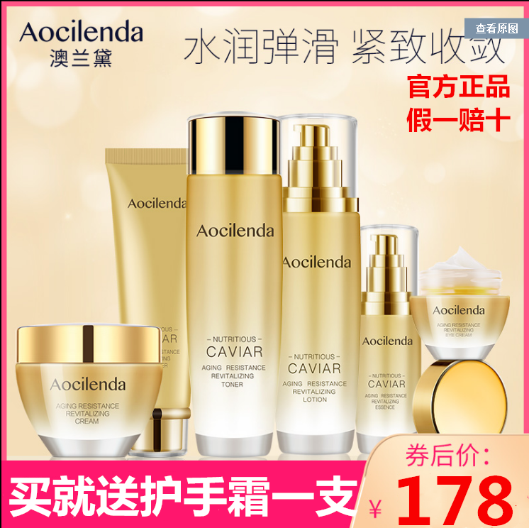 Aolande maternity skin care cosmetics Pregnancy special hydration set Maternal lactation water milk flagship store