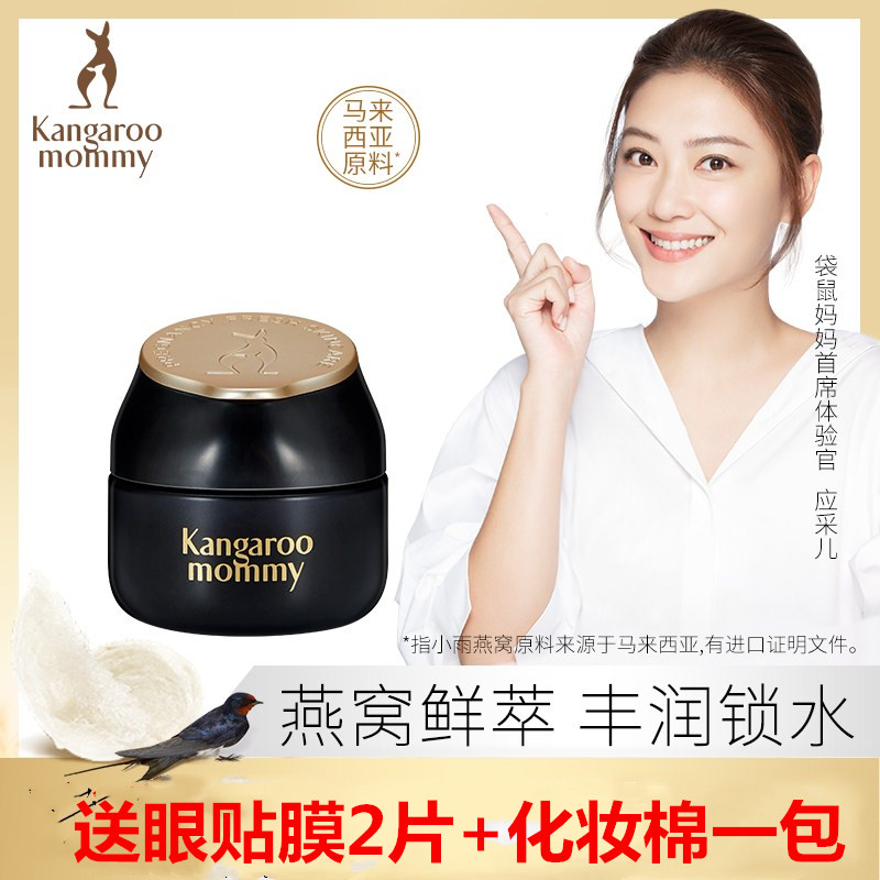 Kangaroo Mother Birds Nest Cream Moisturizing Cream for pregnant women Gentle protection long-lasting moisture Pregnant skin care products