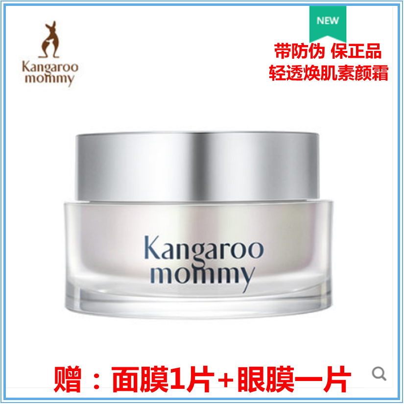 Kangaroo Mother Goat Colostrum Light Radiance Skin care Cream for pregnant women refreshing moisturizing brightening Moisturizing skin care products