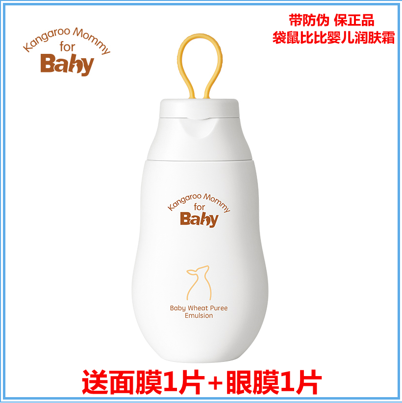 Kangaroo Bibi Baby Body Milk Moisturizer Moisture moisturizing Body care Hydration Childrens cream Baby special