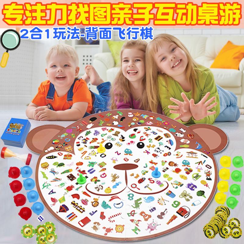 儿童提高专注力训练记忆猴子找图桌游亲子互动34-68岁5益智类玩具