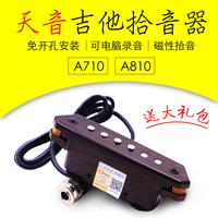 Tianyin акустическая гитара pickup A810 pickup бесплатное открытие A710 баллада гитарный усилитель оригинальный звуковой сигнал