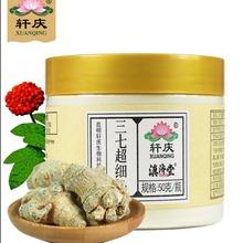 【轩庆旗舰店】云南正品三七粉50克