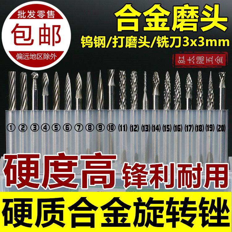 Мини-электрическая дробилка высокая Твердость Вольфрамовые карбидные вращающиеся заусенцы Вольфрамовая сталь / шлифовальные головки / фрезы 3x3 мм