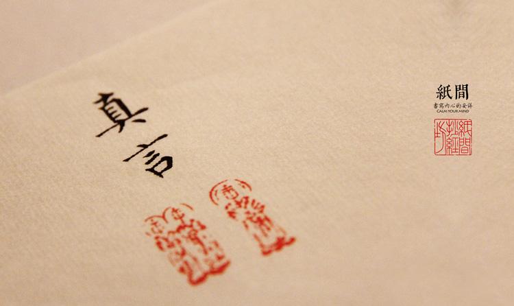 金刚经宣纸小楷佛经字帖毛笔抄经描红临摹纸间抄经坊溥心畬原稿详细照片