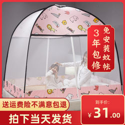 Installation-free yurt mosquito net encryption 1.8m bed home anti-fall children 1.5m student dormitory 1.2