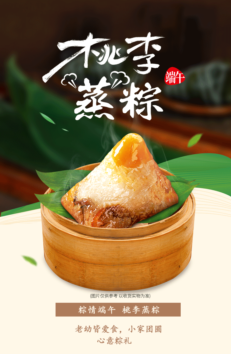 桃李 散装粽子 150g*4只 双重优惠折后¥22.22顺丰包邮 蛋黄鲜肉粽等多味可选