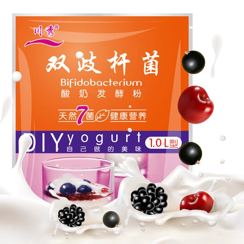 【川秀】丹麦进口双歧杆菌酸奶粉7菌20包
