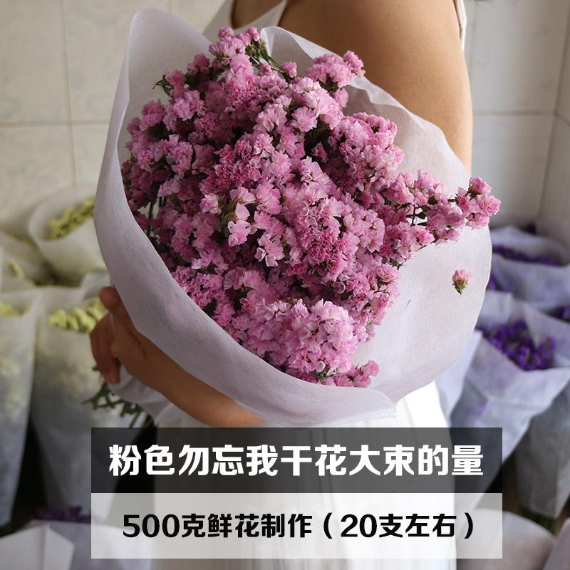 Розовый Не забывайте, что мои сухие цветы(500 г продукции)