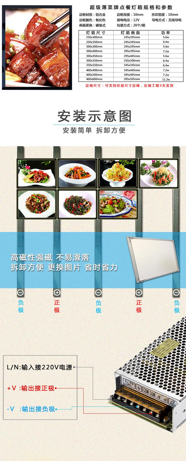超级薄无线磁吸菜牌食谱灯箱点菜灯箱酒店点餐灯箱价目表定製详细照片