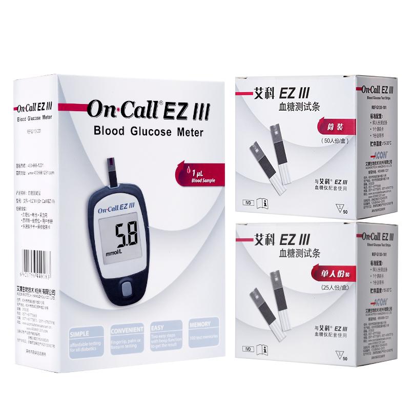 艾科 EZⅢ 血糖仪+采血笔+收纳包 券后7.66元包邮