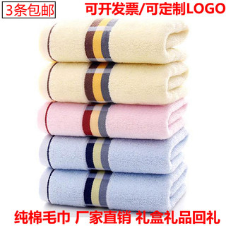 Towel pure cotton face wash household absorbent wedding birthday gift box back gift custom logo embroidery printing batch