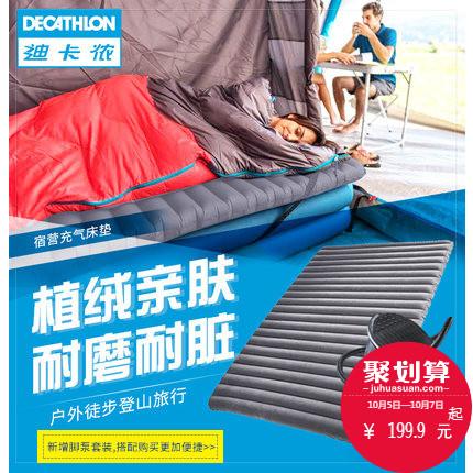 Decathlon надувная кровать ленивая воздушная подушка комплект Надувной матрас надувной наружной воздушной подушки один Люди дома QUNC