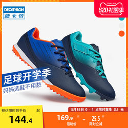 Decathlon / Decathlon official football shoes children authentic primary school baked football shoes men's shoes IVO2