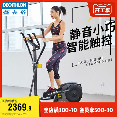 Decathlon home magnetron silent elliptical interior space saver mini fitness equipment elliptical fixture FICQ
