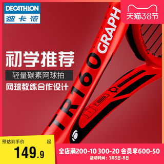 Decathlon Tennis Racket Tennis Racket Single Beginner Female Male Carbon Set College Student Physical Education IVE1