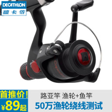 удочка Decathlon 2.4 CAPERLAN