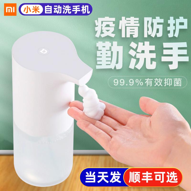 小米洗手机套装米家自动感应出泡沫器家用儿童抑菌替换液洗手液机
