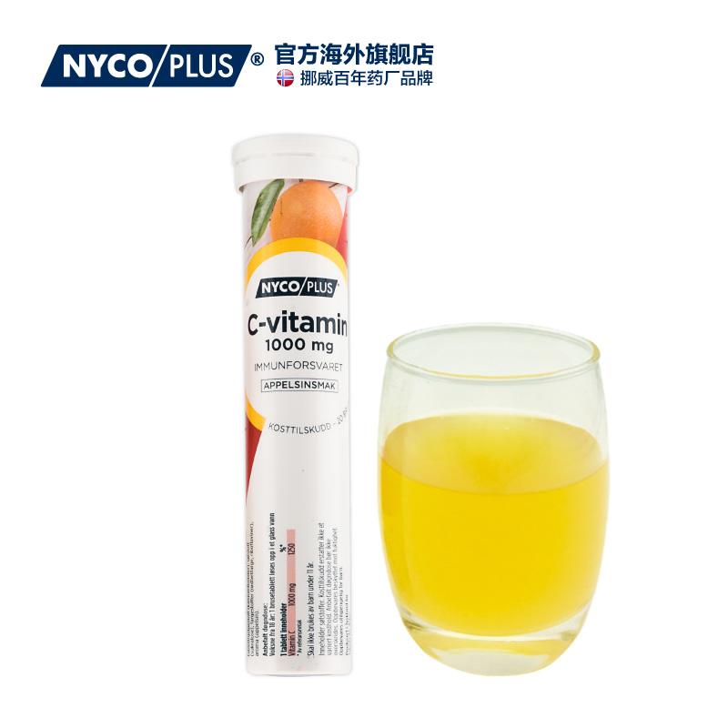 挪威进口Nycoplus奈科明C-vitamin 维生素C泡腾片VC美白甜橙味_领取50元天猫超市优惠券