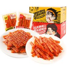 【志辉】口水面筋网红辣条小包装礼盒整箱
