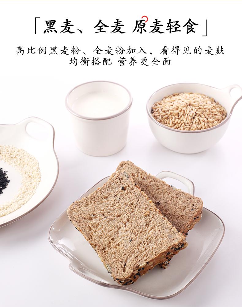 味出道 无蔗糖 粗粮吐司面包 2斤