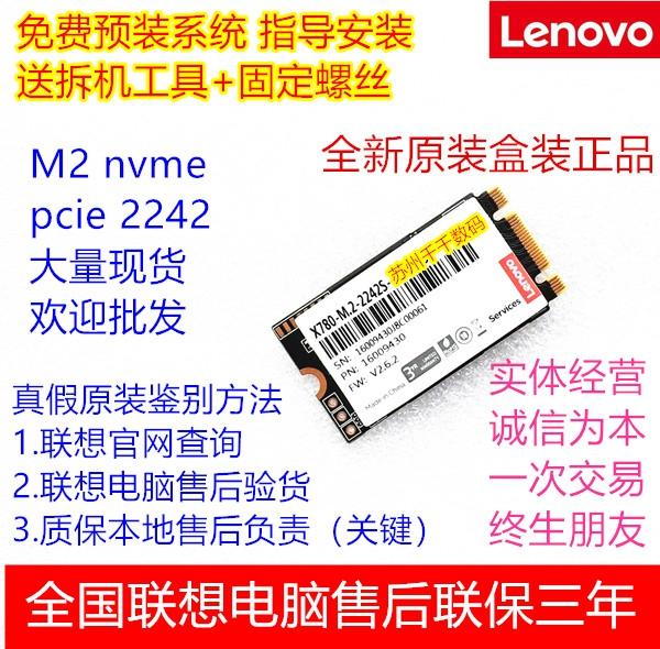 Lenovo SSD 256G M 2 2242 pcie nvme T480 T580 P52s L580 X280