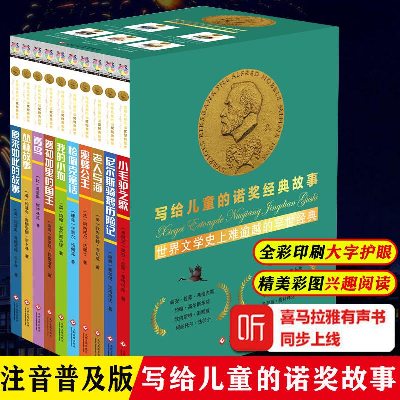 写给儿童的诺奖经典故事 注音普及版全套10册天猫优惠券折后¥49包邮(¥59-10)京东¥70+
