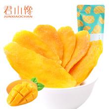芒果干水果干蜜饯果脯果干类休闲零食小吃