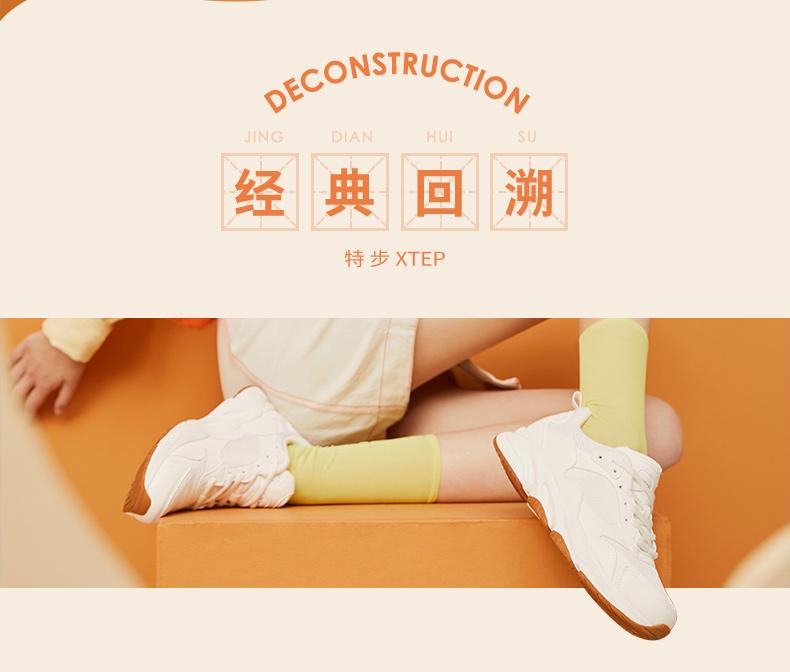 特步女鞋运动鞋女春秋季新款跑步鞋透气休閒鞋白色老爹鞋子潮详细照片