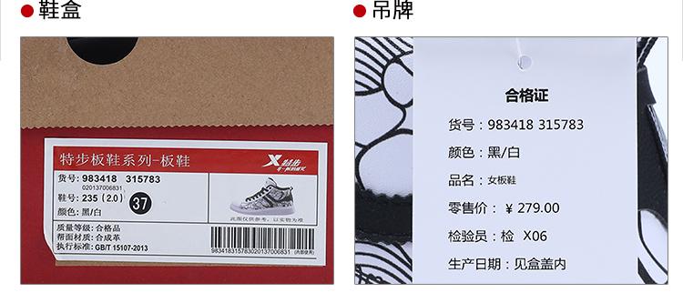 特步 专柜款 女子冬季板鞋 新品潮流涂鸦π系列高帮女鞋983418315783-