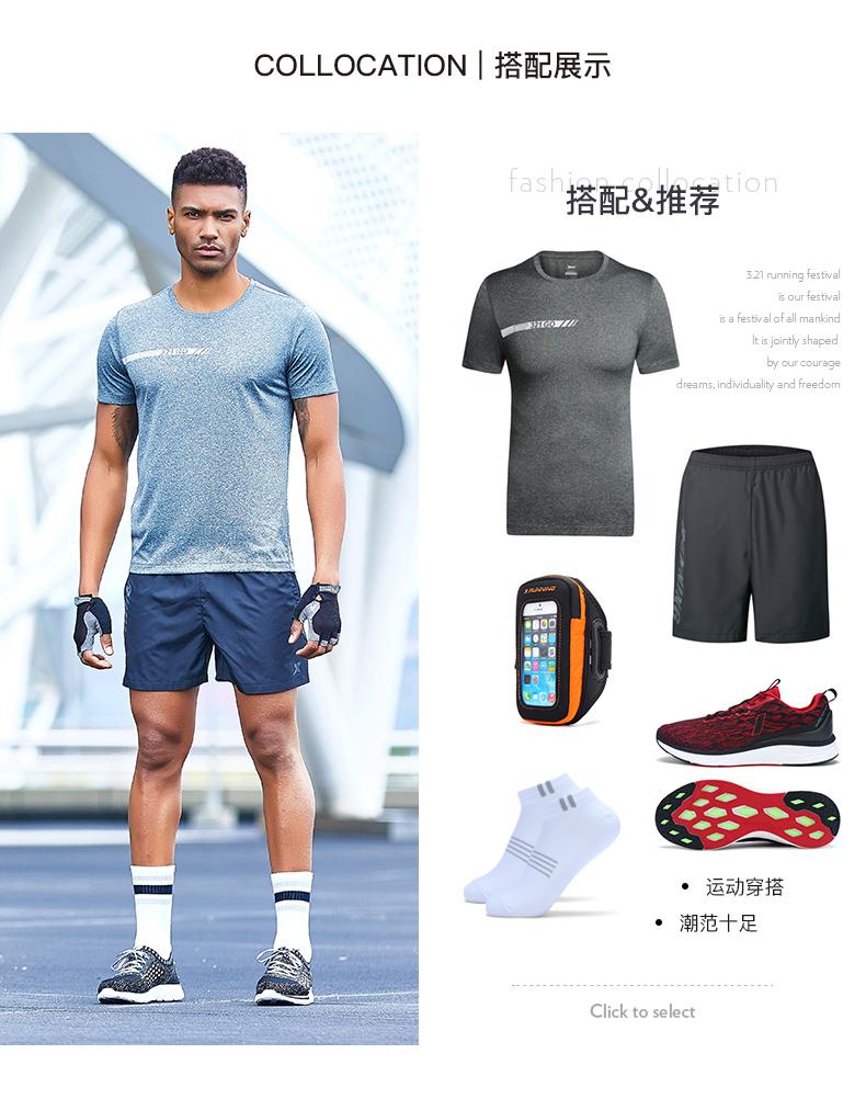 特步 男子夏季跑步T恤 健身户外运动 透气短装882229019338-