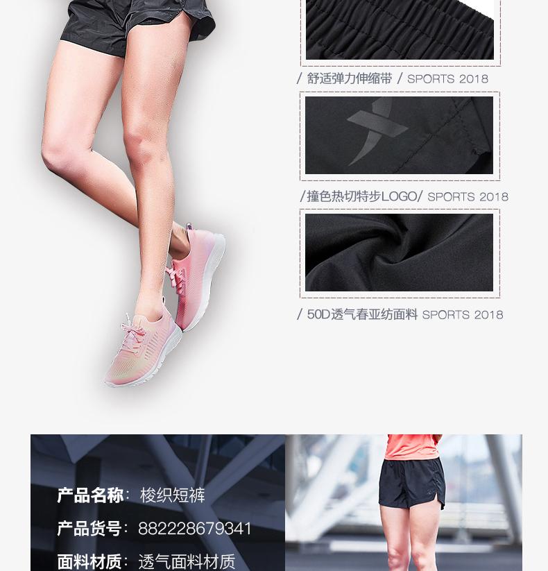 【321跑步节】特步女子运动短裤2018春季新品轻便训练女子运动裤882228679341-
