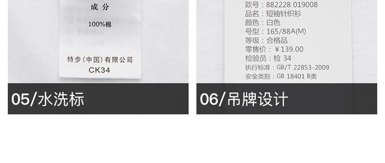 特步 女子夏季T恤 印花时尚潮流短装882228019008-