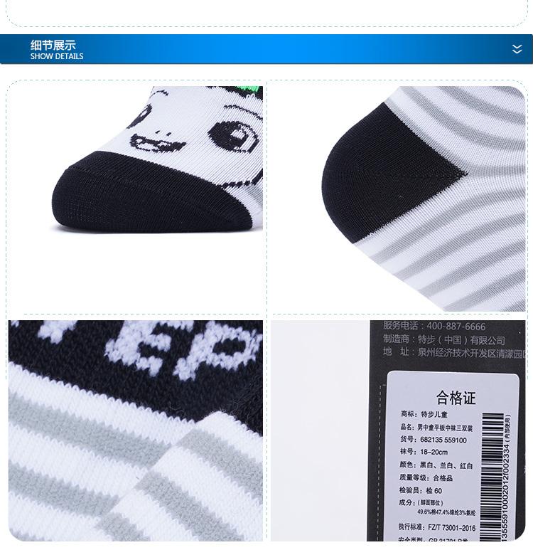 特步 男童中袜 三双装胡巴款舒适柔软平板袜682135559100-