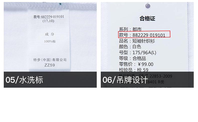 特步 男子夏季T恤 都市休闲潮流男装882229019101-
