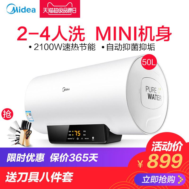 Midea-美的 F5021-X1(S)熱水器電家用衛生間三口之家50升節能洗澡