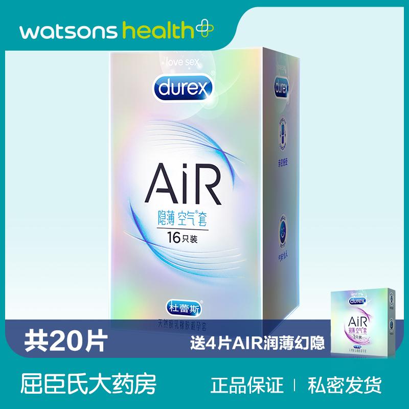 Durex 杜蕾斯 AIR隐薄空气套16只 天猫优惠券折后¥84包邮(¥99-15)赠薄幻影避孕套4只