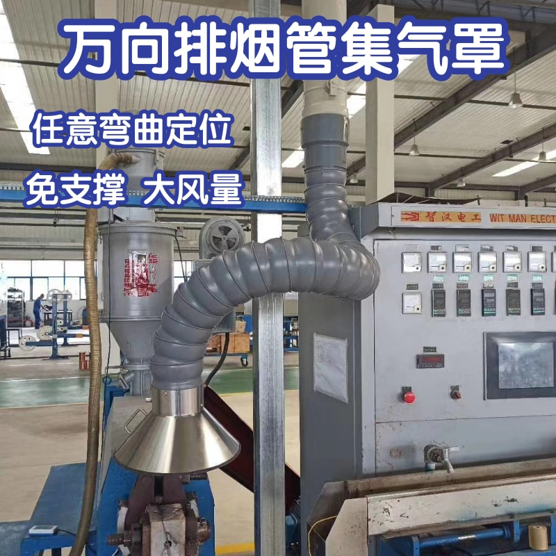 Industrial Welding Fume Extraction And Dust Collection Hood Bamboo Joint Workshop Ventilation Pipe Fume Extraction Hood Movable Universal Suction Arm
