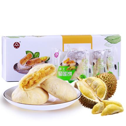云南众穆富尔丹清真手工榴莲饼糕点休闲零食6个礼盒精装新品包邮
