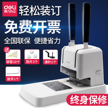 Effective voucher binding machine file 3888 hole punching machine accounting bookkeeping automatic hot melt glue binding line riveting tube book voucher document book manual bill 33669 financial electric punch
